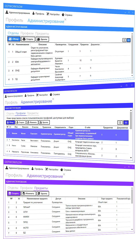 список документов профиля
