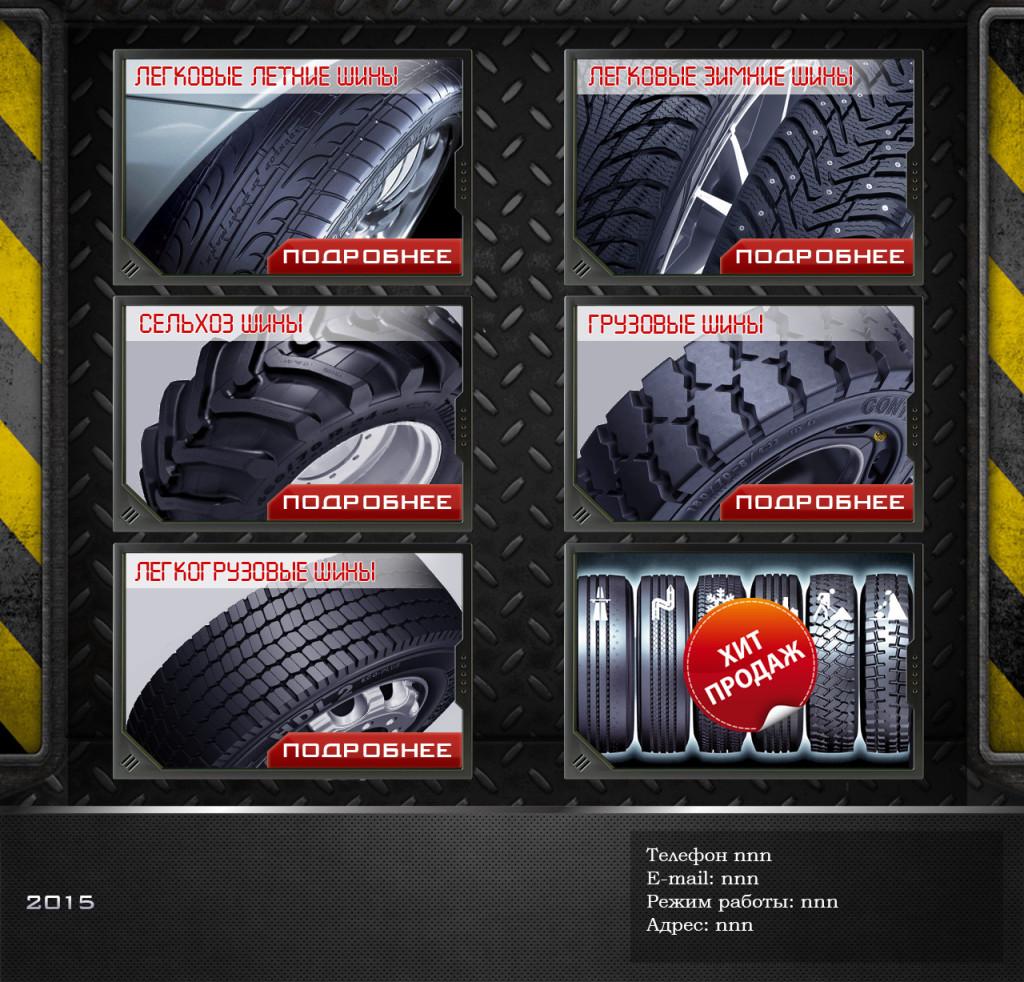 дизайн сайта авто-мастерской